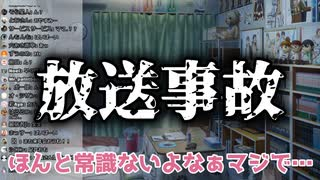 【放送事故】配信を切り忘れ同居人らしき声が入ってしまう鈴鹿詩子