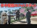 [ゴーストオブツシマ]実写志々雄真実と全てのイベントをこなす[Ghost of Tsushima]#34