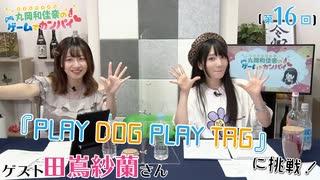 #16_【丸岡和佳奈のゲームでカンパイ♡】(