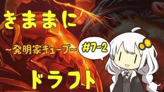 【MTGA】きままにキューブドラフト #07-2