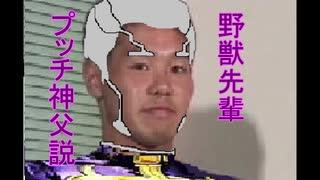 野獣先輩プッチ神父説