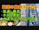 ゆっくり雑談 267回目(2020/9/16)
