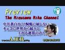 「Preview The MizusawaMika Channel 中共蒼白か?! 恫喝に屈しないチェコに世界から続々と上がる連帯の声!!」水沢美架 AJER2020.9.17(5)