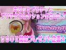 キラッとプリチャンプリチケコレクショングミVol.7~3BOX開封プレゼント企画★~