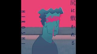 野原ひろし「尻に敷かれる」/YOASOBI「夜