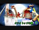 第89位:圭一vs.レナ(まるで実写)~目隠し編~