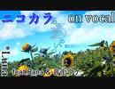 【ニコカラ】あの夏のいつかは(2020ver.)【on vocal】