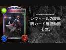 【シャドバ】 新カードパック<レヴィ―ルの旋風>カード確認 その5【ゆっくり雑談】