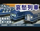 【鉄道模型】20系客車の幕板帯を消す【塗装簡略化】