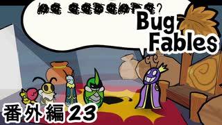 【ペーパーな虫のRPG】▼Bug Fables▼を楽しく実況【番外編23】