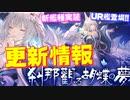 3周年で超豪華な重桜イベントが登場!新規UR艦や新艦種、大量...