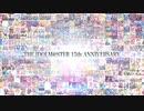 アイドルマスターシリーズ15周年 Music History【アイドルマスター】