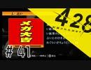 【PSP】428の封鎖を突破する その41【実況】