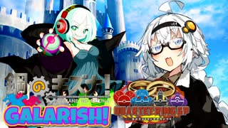 【ポケモン剣盾】鋼のキズナ!GALARISH!i