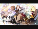 【MTGA】テイサ式チューチュードレイン【回生//会稽】