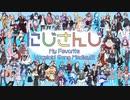 【にじさんじ合作】My Favorite Vocaloid Song Medley改【人力/手描き/動画】