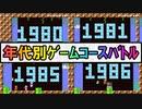 【実況】神コース!年代別に発売されたゲームを再現したコースが凄すぎる!スーパーマリオメーカー2 みんなでバトル