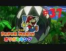 [実況]マリオの捕食シーンがこちら『ペーパーマリオオリガミ...