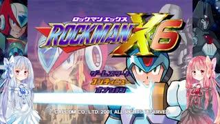 【Voiceroid実況】超絶望的ロックマンX6 part.1【ロックマンX6】