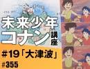 #355 コナン#19「大津波」+放課後