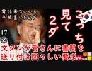 そっ閉じ... 【江戸川 media lab HUB】お笑い・面白い・楽しい・真面目な海外時事知的エンタメ