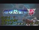 【地球防衛軍5】一般指揮官はINF縛りでも仲間を救いたい!DLC2-8・9【ゆっくり実況】