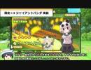 (元)園長のけもフレ3ニュース(9月第3週)【ゆっくり実況】#28.9