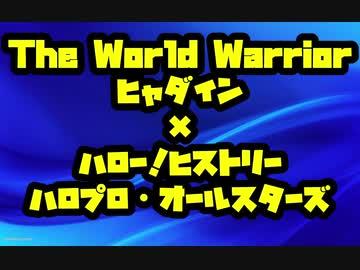 『【ストII】The World Warrior × ハロー!ヒストリー【ハロプロ】』のサムネイル