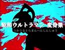 【昭和】ウルトラマン【変身集】 (しょうわ うるとらまん へんしんしゅう)