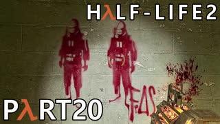 【ビビりでも世界を変えたい!】▼Half-Life2▼を怖がり実況【Part20】