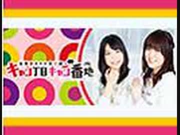 【ラジオ】加隈亜衣・大西沙織のキャン丁目キャン番地(290)
