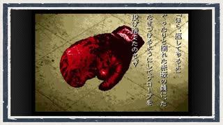 ◆学校であった怖い話 実況プレイ◆part65