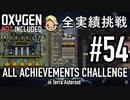 【実況】 テラで全実績挑戦 #54 (Cycle 385 - 390 : Cool Steam Vent Tamer) 【Oxygen Not Included】