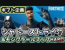【Fortnite】シャドーストライクギフト企画&モングラール編集マップHARD版