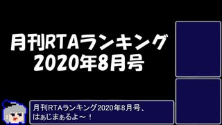 月刊RTAランキング 2020年8月号