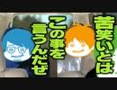 【ニセ旅動画】ぼくらは自宅で旅をする【自宅編】Part:7