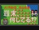 大坪由佳・青山吉能の週末、何してる!? 第111回