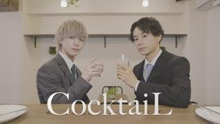 【地球】CocktaiL【踊ってみた】
