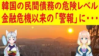韓国の民間債務の危険レベルが金融危機当