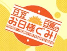 <再放送>日笠・日高のお日様ぐみ! 第68回