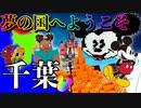 日本列島マイクラの旅 #12【千葉県】