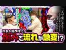 我ら! 海パチ研究員【#4(3/4)所長の祟り!?】CR大海物語4