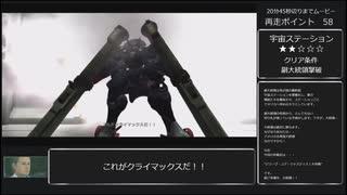 メタルウルフカオスXD any%RTA 38分43秒