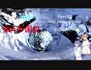 [Kenshi]ささらとつづみの第4帝国記 32話