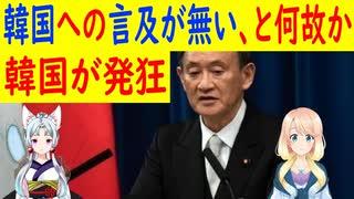 【韓国の反応】菅新首相の初の記者会見で