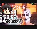 カオスなスケボーゲーTony Hawk Pro Skater 1+2 ゆっくり実況はじめました。製品版