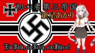 【Hoi4初心者プレイ】紲星あかりが独ソ戦