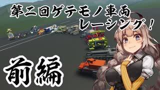 【Stormworks】第二回ゲテモノ車両レーシ