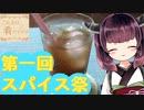 【第一回スパイス祭】#3 クラフトコーラとコークハイ【ご注文は肴ですか?】