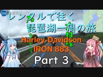 『【主+VOICEROID車載】レンタルで往く琵琶湖一周の旅 Part3【Harley-Davidson IRON883】』のサムネイル